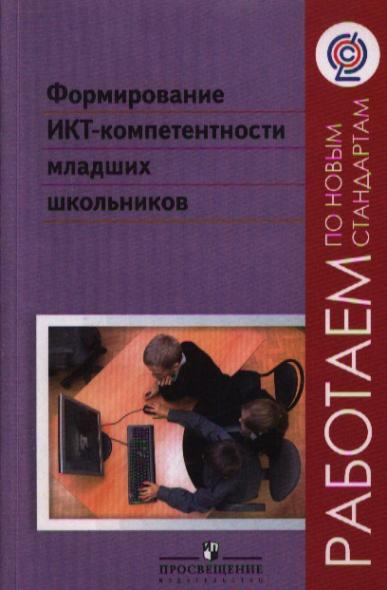Формирование ИКТ-компетентности младших школьников. Пособие для учителей общеобразовательных учреждений
