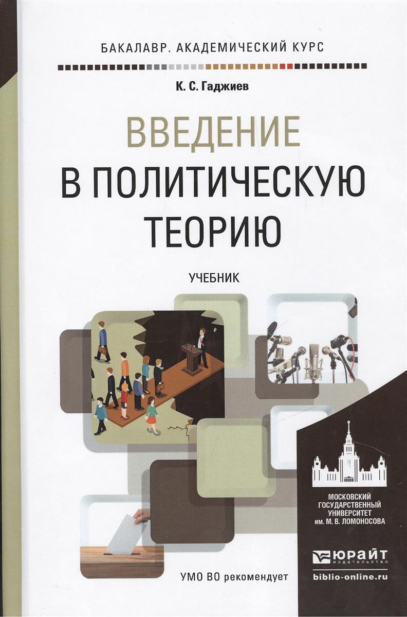 Введение в политическую теорию. Учебник для академического бакалавриата