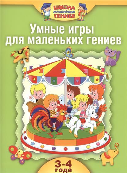 Школа маленьких гениев. Комплект для занятий с детьми от 3 до 4 лет. Умные игры для маленьких гениев (комплект из 4 книг) школа гениев математика для малышей от 2 х до 5 лет