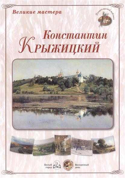 Великие мастера: Константин Крыжицкий (набор репродукций картин)