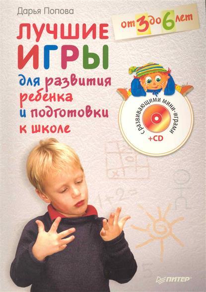Лучшие игры для развития ребенка и подг. к школе От 3 до 6 л