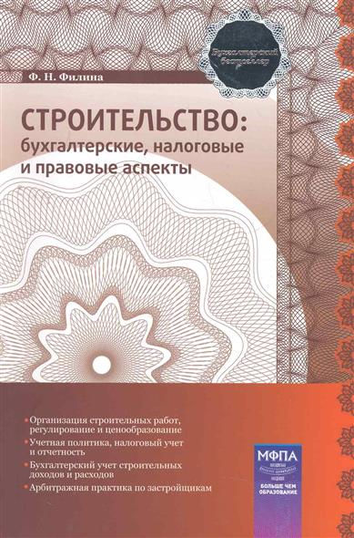 Филина Ф. Строительство Бухгалтерские налог. и правовые аспекты