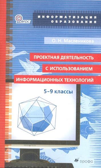 Проектная деятельность с использованием информационных технологий. 5-9 кл. Учебно-методическое пособие