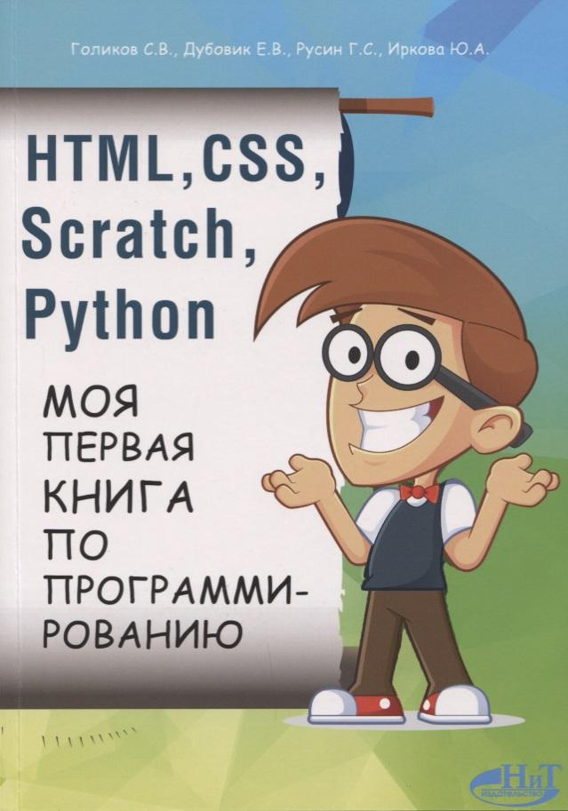 Голиков С., Дубовик Е., Русин Г., Иркова Ю. HTML, CSS, Scratch, Python. Моя первая книга по программированию изучаем html xhtml и css 2 е изд
