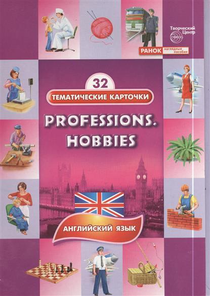 Professions. Hobbies. Профессии. Хобби. 32 тематические карточки