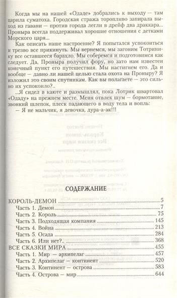 Ночкин В. Король-демон Все сказки мира