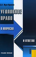 Уголовное право в вопросах и ответах Учеб. пос.