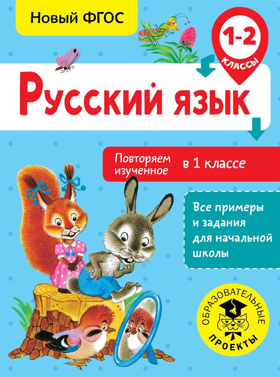 Калинина О. Русский язык. 1-2 класс. Повторяем изученное в 1 классе елена калинина рим 1