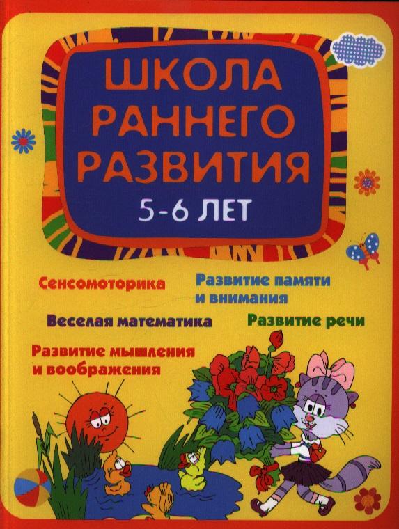 Калинина Е. Школа раннего развития. 5-6 лет о н калинина основы аэрокосмофотосъемки