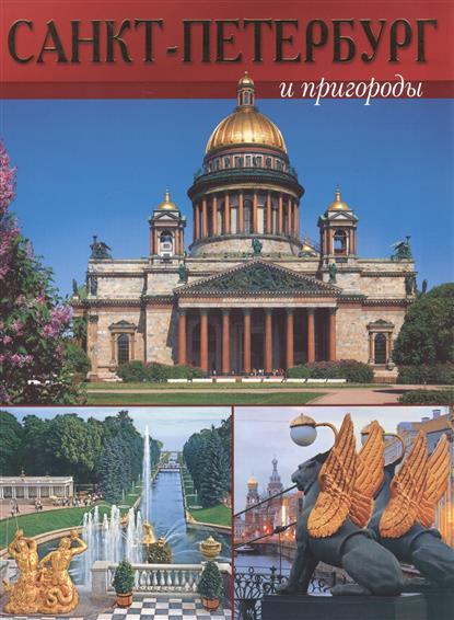 Альбедиль М. Санкт-Петербург и пригороды