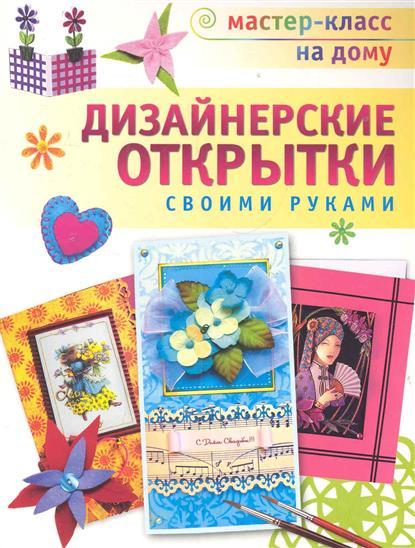 Дизайнерские открытки своими руками