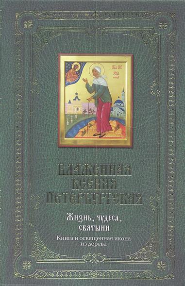 Сергеева Е.В. Блаженная Ксения Петербургская икона блаженная ксения петербургская 14 5 х 20 5 см