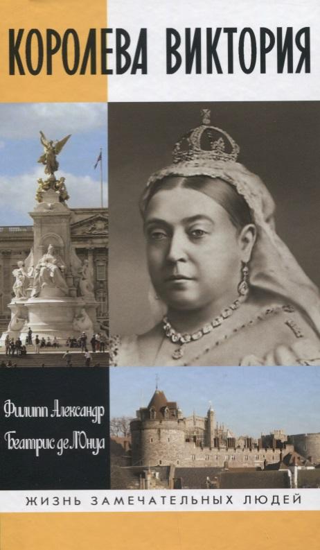 Филипп А. Королева Виктория