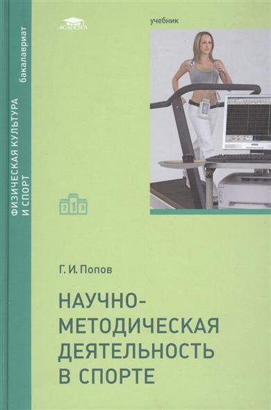 Научно-методическая деятельность в спорте. Учебник