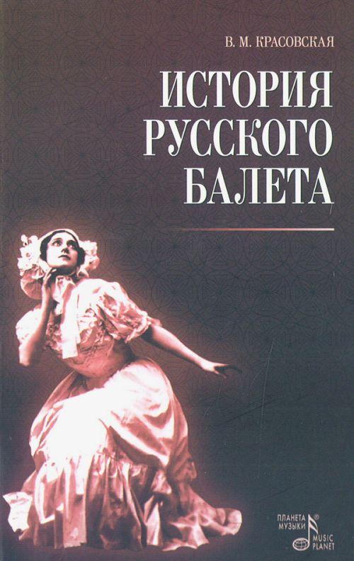 Красовская В. История русского балета звезды русского балета том 4