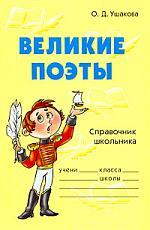 Великие поэты Справ. школьника