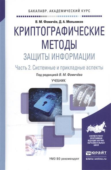 Криптографические методы защиты информации. В 2-х частях. Часть 2. Системные и прикладные аспекты. Учебник для академического бакалавриата