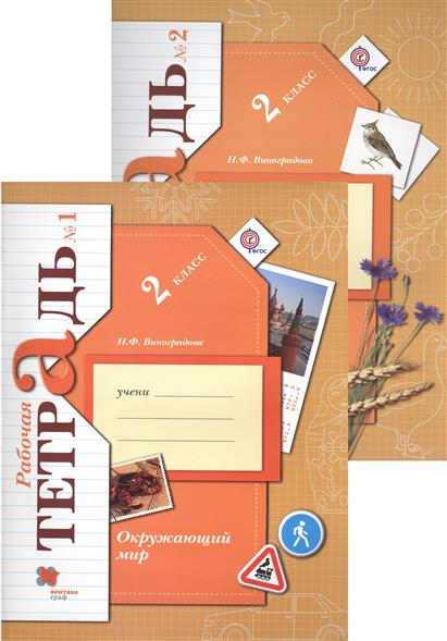 Виноградова Н. Окружающий мир. 2 класс (комплект из 2 книг)