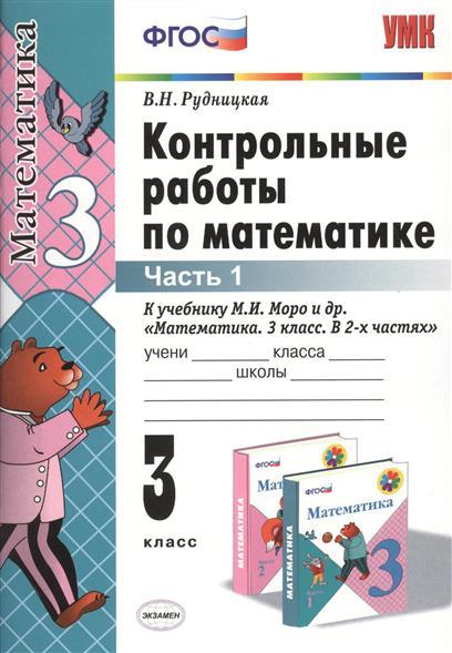 Контрольные работы по математике. 3 класс. Часть 1. К учебнику М.И. Моро и др.