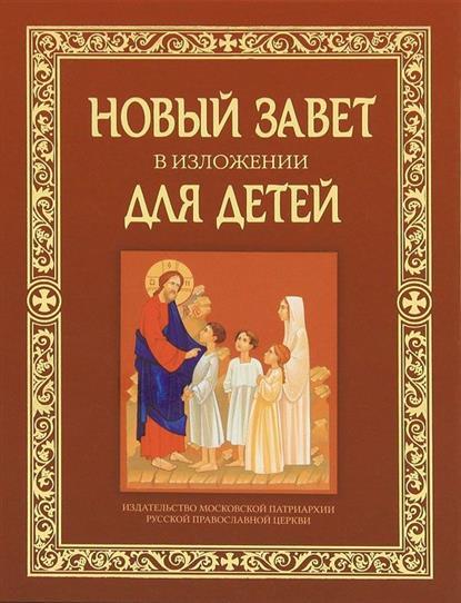 Логинова И., Панфилова М. (ред.) Новый Завет в изложении для детей Четвероевангелие новый завет в изложении для детей четвероевангелие