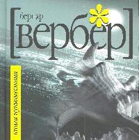 Вербер Б. Книга Путешествия вербер б мы боги