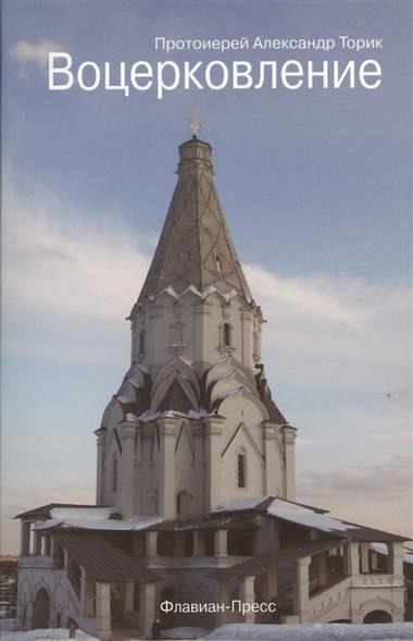Воцерковление для начинающих церковную жизнь