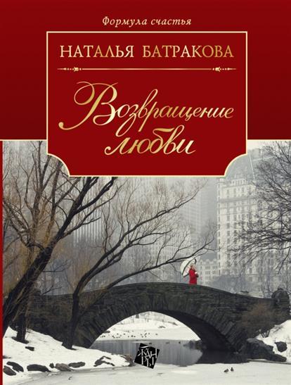 Батракова Н. Возвращение любви. Книга вторая. Роман-дилогия