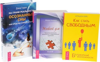 Бэйс Б., Гордон Д. и др. На грани реальности + Как стать свободным + Живой ум (комплект из 3 книг) гордон р диксон комплект из 3 книг