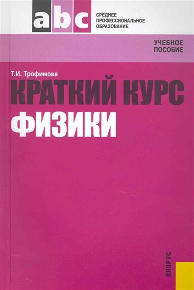 Краткий курс физики Уч. пос.