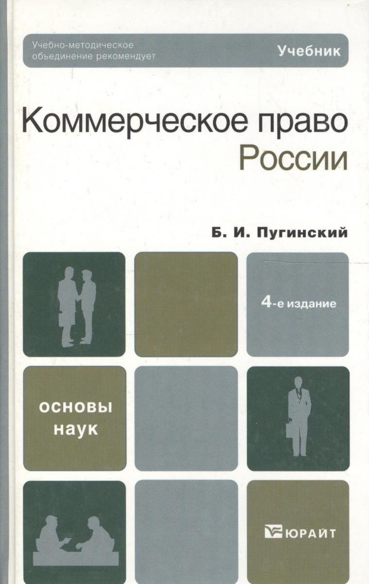 Коммерческое право России Учебник