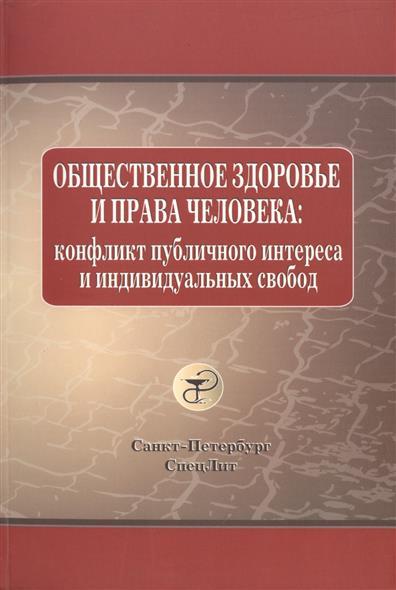 Общественное здоровье и права человека: конфликт публичного интереса и индивидуальных свобод