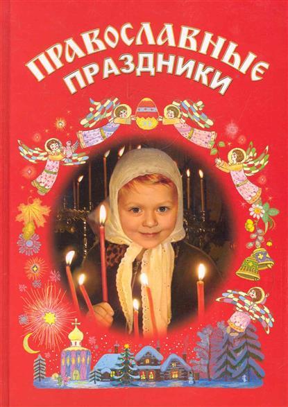 Пушкина Д. (ред.) Православные праздники Книга для детей