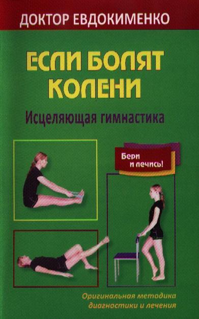 Если болят колени. Исцеляющая гимнастика