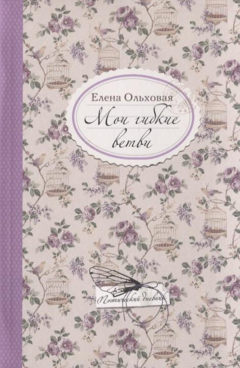 Ольховая Е. Мои гибкие ветви. Поэтический дневник е ю мишняева дневник педагогических наблюдений