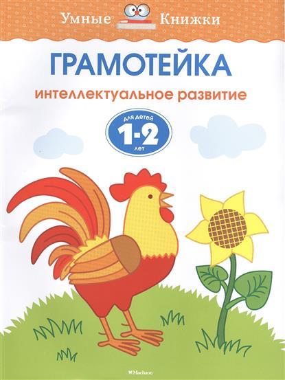 Земцова О. Грамотейка. Интеллектуальное развитие для детей 1-2 лет цена