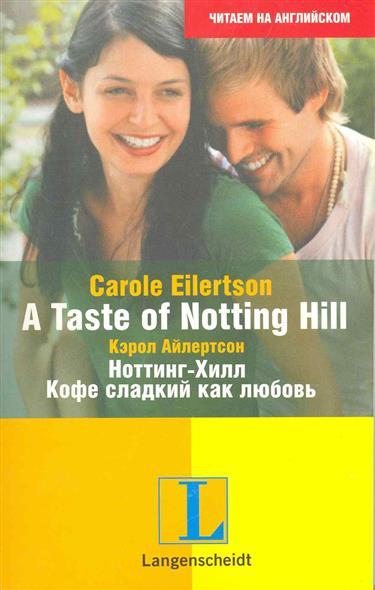 Айлертсон К. A Taste of Notting Hill = Ноттинг-Хилл…