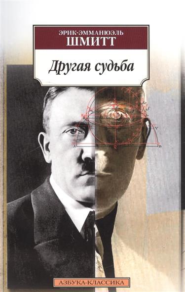 Шмитт Э. Другая судьба книги азбука другая судьба