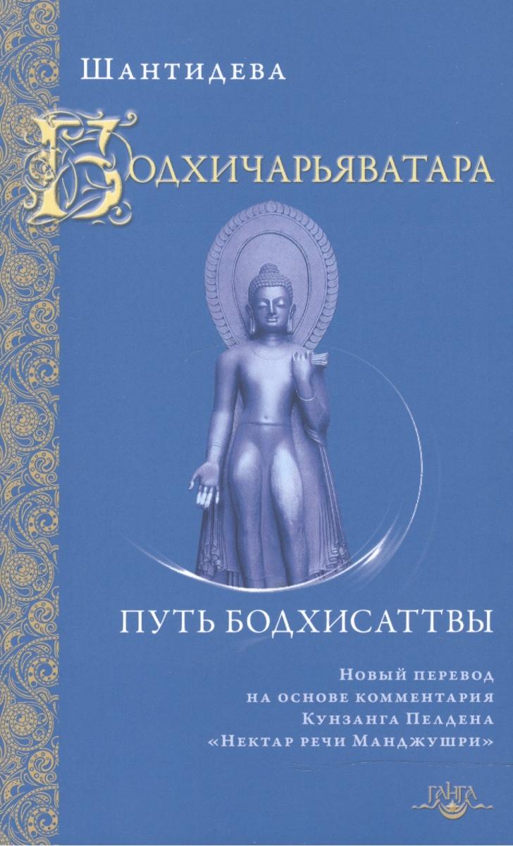 Книга Бодхичарьяватара. Путь бодхисаттвы. Шантидева
