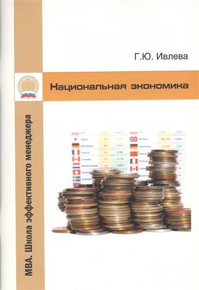 Национальная экономика: Учебно-методический комплекс