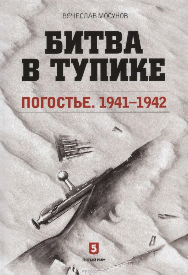 Мосунов В. Битва в тупике. Погостье 1941-1942 худи print bar в тупике