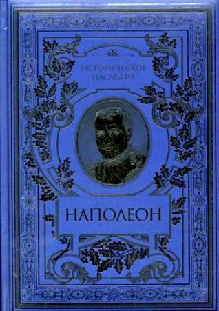 Наполеон Б. Военное искусство Опыт победоносных кампаний