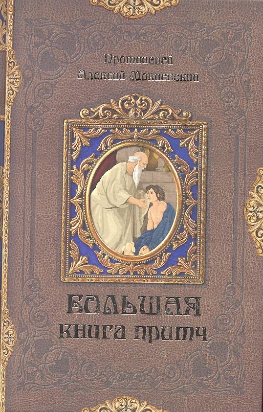 Мокиевский А. Большая книга притч большая книга афоризмов и притч мудрость христианства бордовая