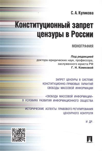 Конституционный запрет цензуры в России: монография