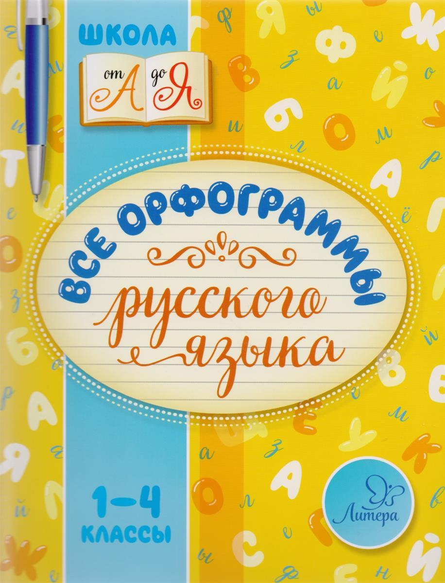 Стронская И. Все орфограммы русского языка. 1-4 классы