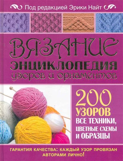 Вязание Энц. узоров и орнаментов 200 узоров