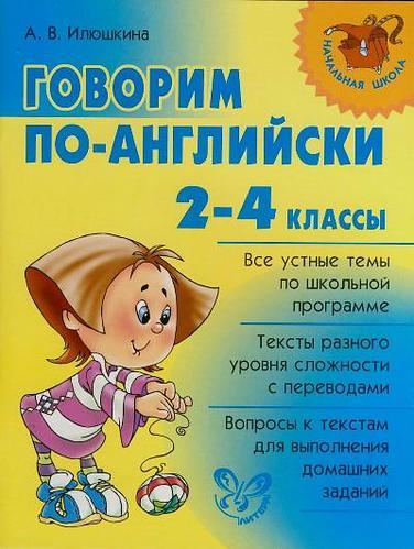 Илюшкина А. Говорим по-английски 2-4 кл