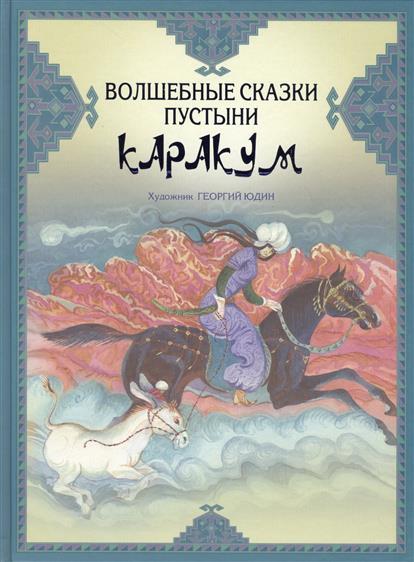 Стадольникова Т. (сост.) Волшебные сказки пустыни Каракум