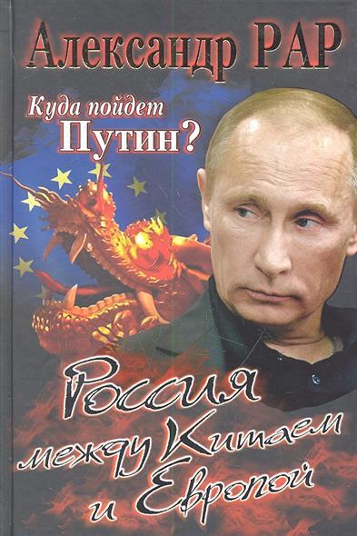 Куда пойдет Путин? Россия между Китаем и Европой