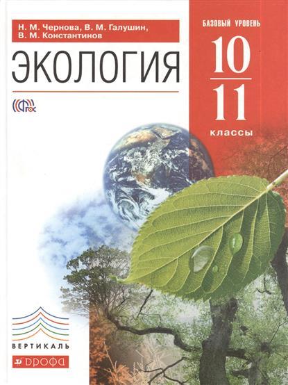 Экология. 10-11 классы. Базовый уровень. Учебник