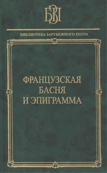 Васильева В. (сост.) Французская басня и эпиграмма